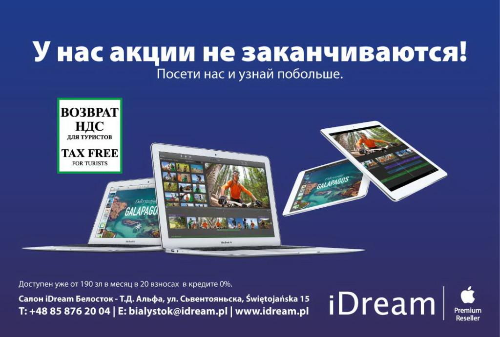i_dream_185x125_A2-01