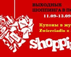 я люблю шоппинг