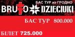 Бас-тур из Гродно на концерт Brutto в Белостоке 12 марта! Виза GRATIS!