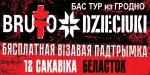 Ответы на вопросы по концерту BRUTTO и DZIECIUKI в Белостоке 12 марта для гродненцев