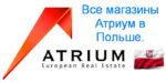 Все торговые центры Атриум в Польше.