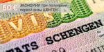 Как сэкономить 50 euro при получении первой визы Шенген!