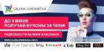 В ТЦ Galeria Jurowiecka можно получить купоны на покупки за кассовый чек