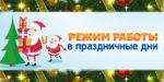 Работа польских магазинов в праздничные дни