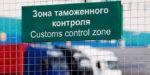 Новые правила ввоза товаров в страны ЕАЭС