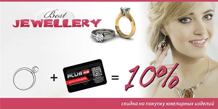 banery best jewellery